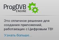 Узнать больше о ProgDVBEngine